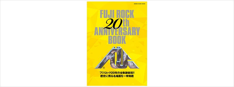 BOOK『フジロック20thアニバーサリー・ブック』